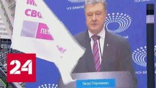 Дебаты одного кандидата: Порошенко не дождался Зеленского и решил выучить венгерский - Россия 24