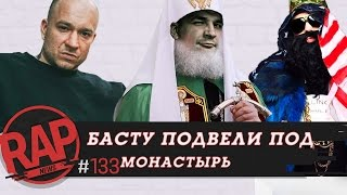 Стас Давыдов (This is Хорошо), Dead Dynasty, Баста, Schokk #RapNews 133