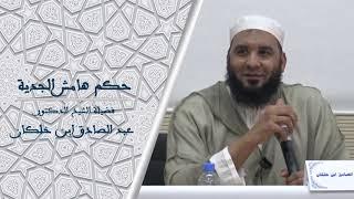 حكم هامش الجدية  للشيخ الدكتور عبد الصادق ابن خلكان