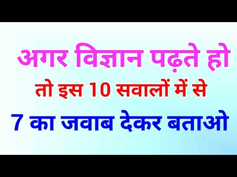 GS | General Science | Gs Questions and Answers for All Competitive Exams in Hindi