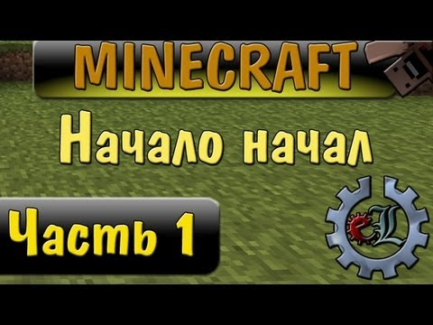 Играем в Minecraft по русски - Часть 1 - Начало начал