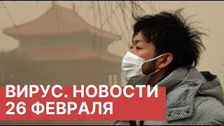 Коронавирус из Китая. Новости 26 февраля (26.02.2020). Последние новости о вирусе из Китая