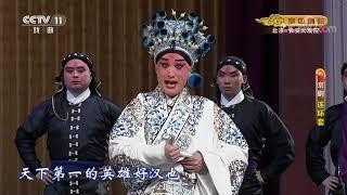《CCTV空中剧院》20200113 京剧《连环套》 2/2| CCTV戏曲
