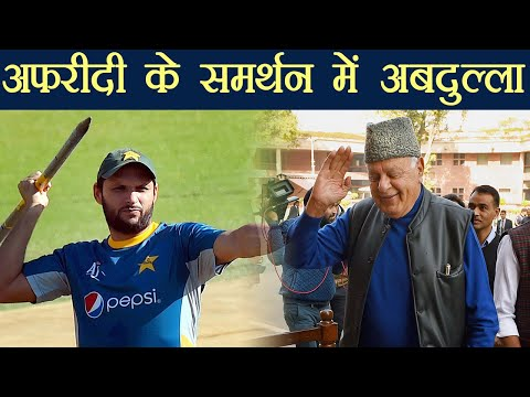 Shahid Afridi gets support from Farooq Abdullah on controversial Kashmir Tweet | वनइंडिया हिन्दी