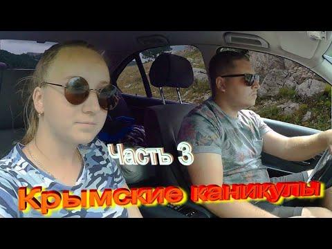 Крымские каникулы Андрея и Леры 3 часть Балаклава Ялта