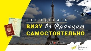 видео виза во францию