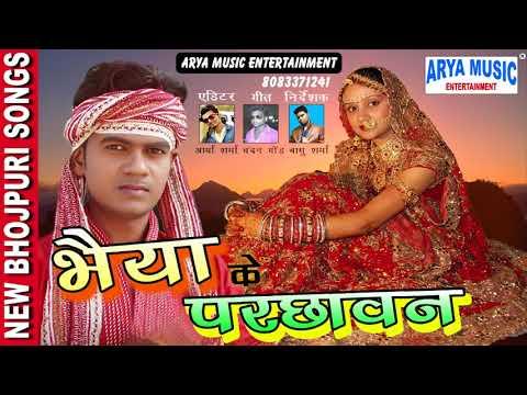 दूल्हा के दीदी छिनार - बोलs हाय हाय    Bhojpuri Vivah Geet   Vivah gari Mp3