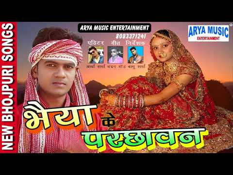 दूल्हा के दीदी छिनार - बोलs हाय हाय |  Bhojpuri Vivah Geet | Vivah gari