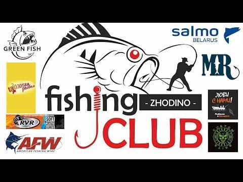 Фестиваль Жодинский спиннинг 2019 (Zhodino Fishing Club)
