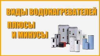 видео Виды водонагревателей