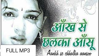 AAKH SE CHALKA AASHU(FULL MP3 SONG) आँख से छलका आशु औऱ जा टपका शराब में