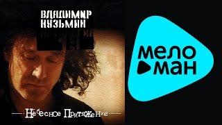 Владимир Кузьмин Антология 19 Небесное притяжение Альбом 2003