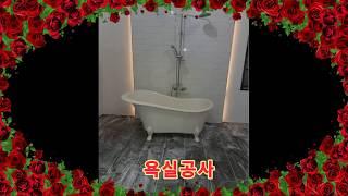 일산 욕실공사 대명종합…