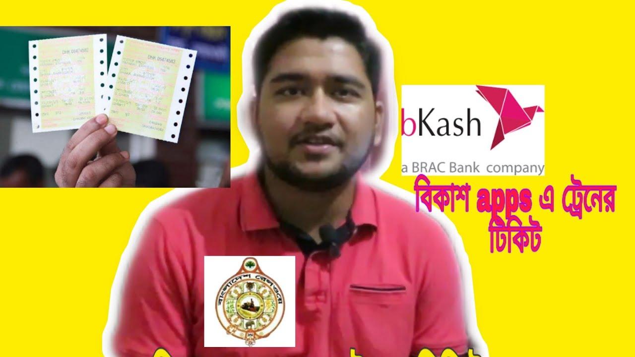 ট্রেনের টিকিট এখন হাতের মুঠোয়। নিজেই করুন বিকাশ অ্যাপস এ || Train Ticket By Bkash Apps ||
