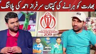 Pakistan Vs India World Cup 2019   Sarfraz Ahmed Interview   Nayi Baat