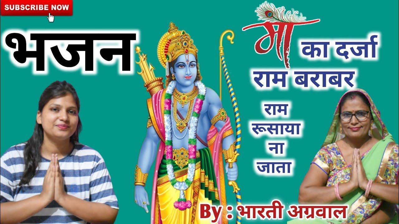 Bhajan । माँ का दर्जा राम बराबर, राम रूसाया ना जाता । Bharti Agrawal