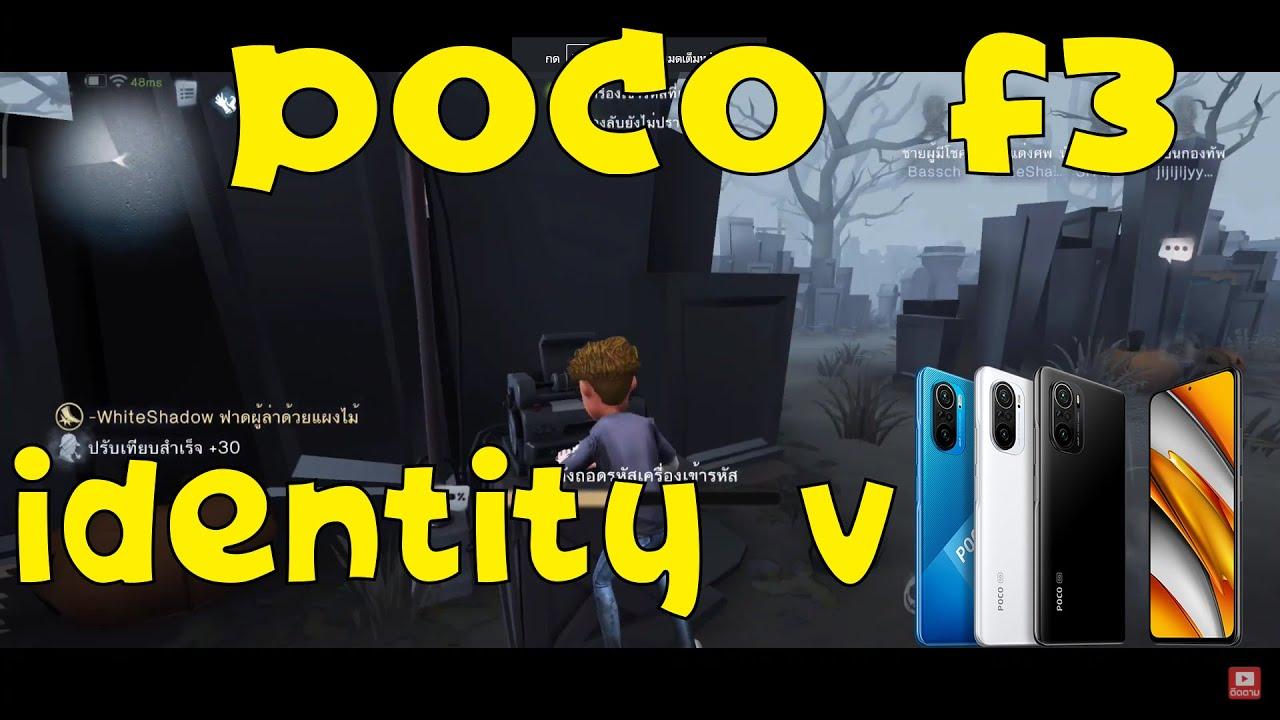 Poco F3 ทดสอบเกม  Identity V