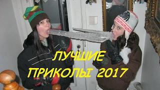 100% СМЕШНО ДО БОЛИ + ЛУЧШИЕ НОВЫЕ ПРИКОЛЫ 2017