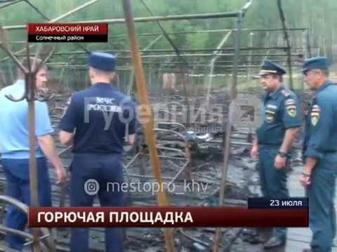 Второе уголовное дело возбудили в Хабаровском крае после пожара в палаточном лагере.  Mestoprotv