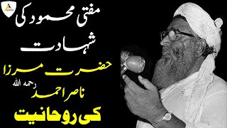 Mufti Mahmood: Spirituality of Hazrat Mirza Nasir Ahmad مفتی محمود : حضرت مرزا ناصر احمد کی روحانیت