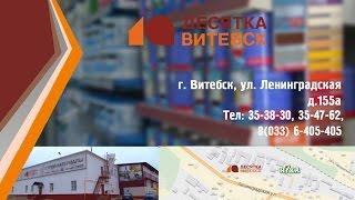 Магазин строительных материалов ДЕСЯТКА в Витебске(, 2015-10-29T08:28:44.000Z)