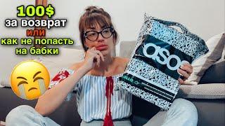 ⛔️РАЗОБЛАЧЕНИЕ САЙТА ASOS | всё что вы хотели знать о покупках одежды на ASOS | возврат на ASOS