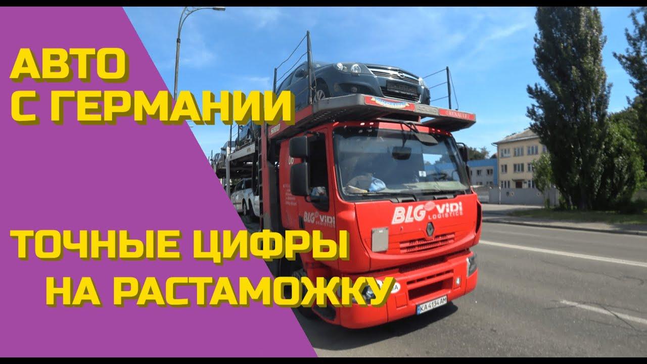 Обокрали в Германии!!! Цена авто, доставки и растаможки Украина
