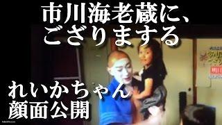 市川海老蔵さんご自身がブログで動画をアップされました物です。 1月9日...
