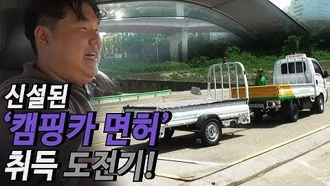 신설된 '캠핑카 면허'취득 도전기!