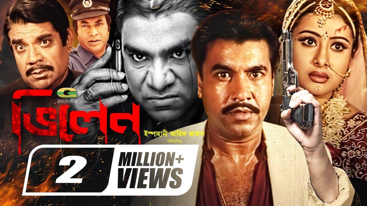 Villain | ভিলেন | Bangla Full Movie | Manna | Purnima | Misha Sawdagar | Bangla New Action Movie