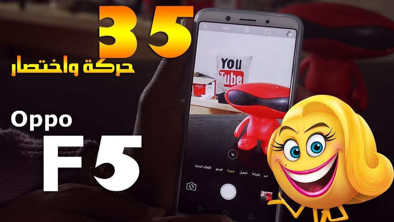 35 حركة في هاتف Oppo F5 ستجعل إستخدامك أفضل وأسرع لهواتف أوبو ????