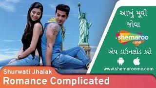 Romance Complicated | Shurwati Jhalak | Malhar Pandya | Divya Misra  | Gujarati Film