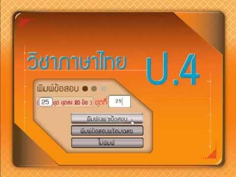เตรียมสอบ ภาษาไทย ป.4