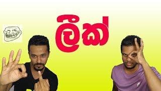 Sex Education of Sri Lanka - ලංකාවෙි ලිංගික අධ්යාපනය ඇත්තටම ළමයි ලබාගත යුත්තේ කාගෙන්ද?  - Api Talk