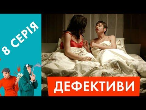 Дефективи   8 серія   Мережевий Олег