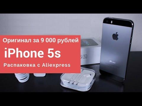 Распаковка iPhone 5S с Aliexpress + мнение из сервиса