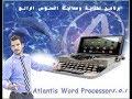 تثبيت  أفضل برنامج لكتابة ومعالجة النصوص Atlantis Word Processor 3.0.1