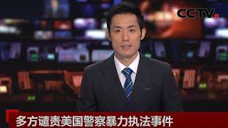 [中国新闻] 多方谴责美国警察暴力执法事件 | CCTV中文国际