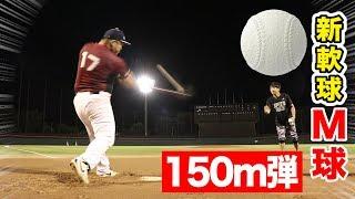 新軟球「M球」を150m飛ばした!防球ネットに弾丸で突き刺すモンスター!