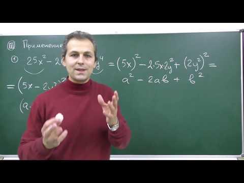 Алгебра 7. Урок 7 - Разложение на множители 2 - ФСУ и комбинированный