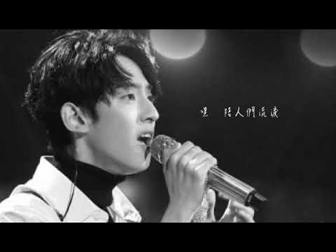 趙天宇-她來聽我的演唱會 超級動人 (無雜音歌詞版)