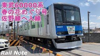 """激レア! 東武60000系佐野線へ - 臨時列車春の花めぐり号/Tobu 60000 Series Special train """"Haru no hana meguri""""/2019.04.29"""