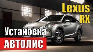 Установка системы охраны Автолис на автомобиль Lexus(Установка системы безопасности и охраны автомобиля., 2015-11-04T22:06:20.000Z)