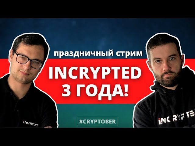 День Рождения Incrypted - нам 3 года!