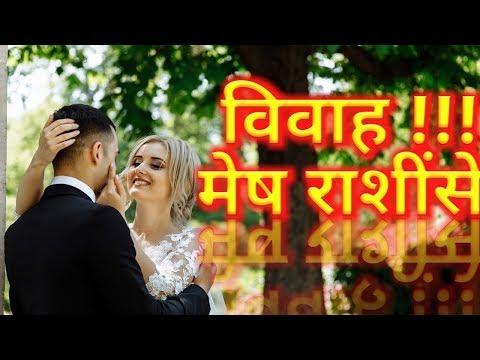 Marriage With Mesh Rashi рд╡рд┐рд╡рд╛рд╣ рдореЗрд╖ рд░рд╛рд╢рд┐рд╕реЗ