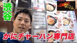 【かにチャーハンの店】本格派!かにチャーハンと肉汁餃子を食べてきた!