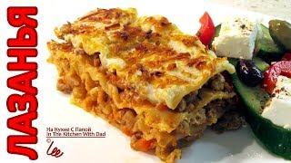 Лазанья. Рецепт с фаршем | Lasagna With Minced Meat