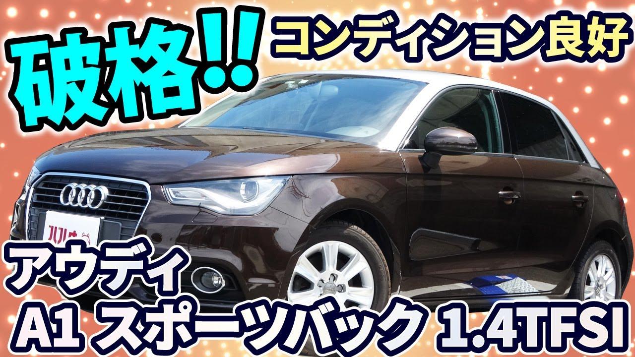 60万でおしゃれな外車が買えちゃう!?ツートンカラーのA1スポーツバックが登場!【Audi A1 sportsback TFSI】
