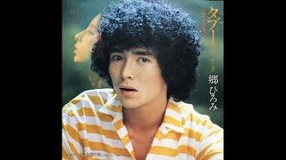 タブー(禁じられた愛)/郷ひろみ(1980年)