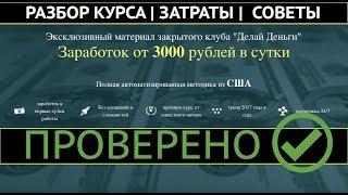 Делай Деньги. Заработок от 3000 Рублей в Сутки. Владимир Власов|Вся Суть Курса за 12 Минут